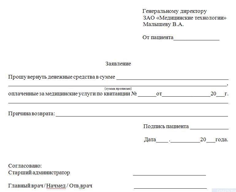 Заявление на возврат денежных средств за товар - 24c9